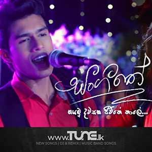 Hamana Sulanga - Sangeethe Teledrama Sinhala Songs MP3