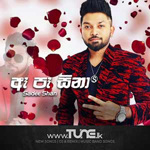 Ae Pae Sina Sinhala Songs MP3