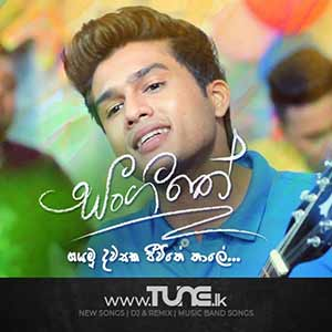 Asha Dahasak - Sangeethe Teledrama Song Sinhala Songs MP3