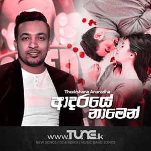 Adaraye Namen Sinhala Song Mp3