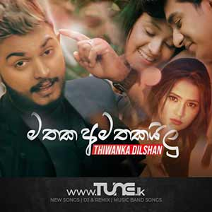 Mathaka Amathakailu Sinhala Song MP3