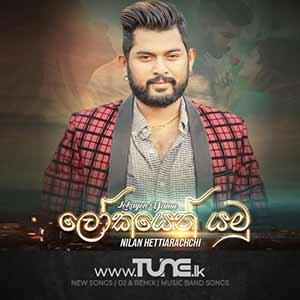 Lokayen Yamu Sinhala Song Mp3