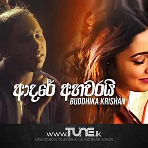 Adare Ahawarai Sinhala Song MP3