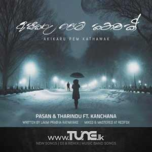 Akikaru Pem Kathawak Sinhala Songs MP3