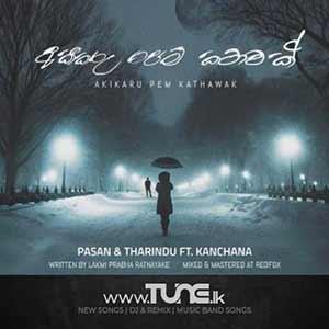 Akikaru Pem Kathawak Sinhala Song MP3