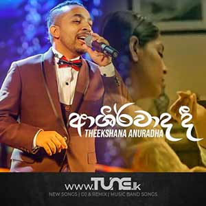 Ashirwada Dee (Amma) Sinhala Song MP3