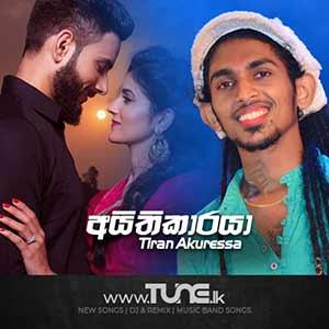 Aithikaraya Sinhala Song MP3