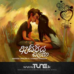 Asipiya Salana Sinhala Songs MP3