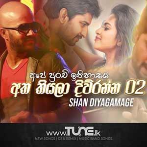 Atha Thiyala Diuranna 2 (Ape Punchi Ithihasaya) Sinhala Song MP3
