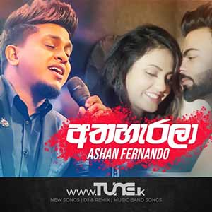 Athaharala Sinhala Song MP3