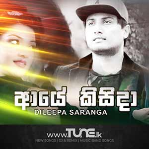 Aye Kisida Sinhala Songs MP3