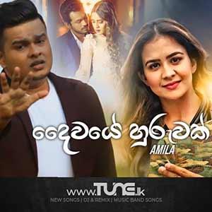 Daiwaye Huruwak Sinhala Song MP3