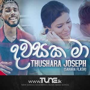 Dawasaka Ma Sinhala Songs MP3