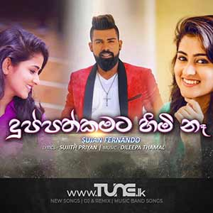 Duppathkamata Himi Ne Sinhala Songs MP3