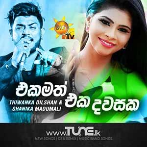 Ekamath Eka Dawasaka Sinhala Songs MP3