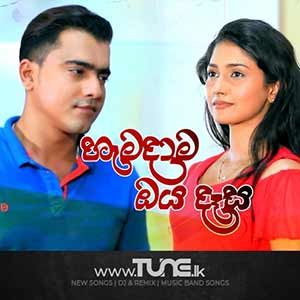 Hamadama Oya Daasa Sinhala Song MP3