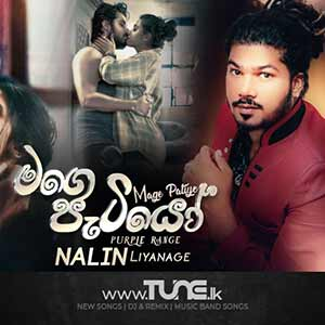Mage Patiyo Sinhala Song MP3