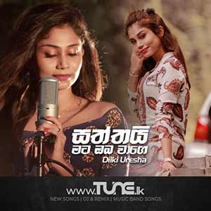Saththai Mata Oba Wage Sinhala Song MP3