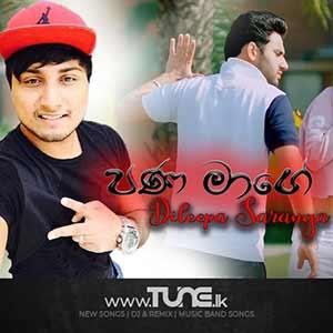 Pana Mage Sinhala Song MP3