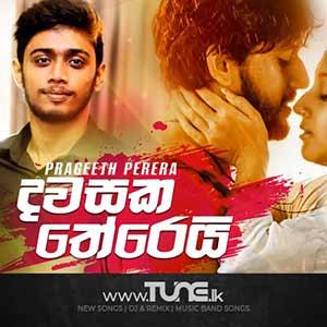 Dawasaka Therei Sinhala Song MP3