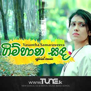 Gimhana Sanda Sinhala Song MP3