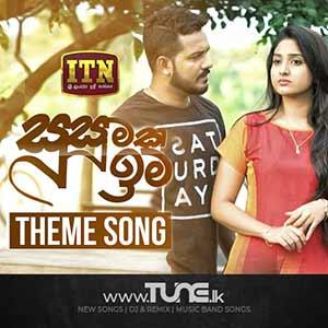 Hamuwee Wenwee - (Susumaka Ima Teledrama Theme Song) Sinhala Song MP3