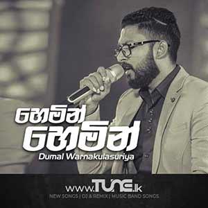 Hemi Hemin Sinhala Songs MP3