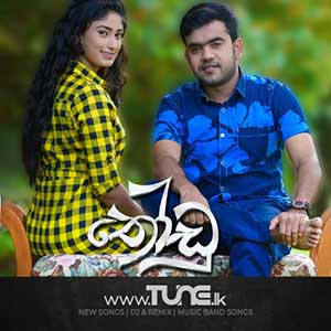 Kandulu Poojasane - (Thoodu TeleDrama Theme Song) Sinhala Songs MP3