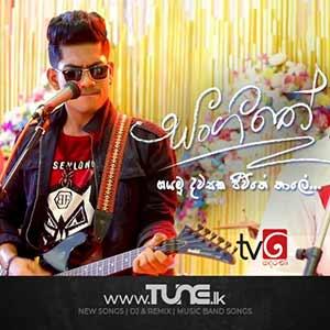 Kaatath Wada - Sangeethe Teledrama Theme Song Sinhala Song MP3