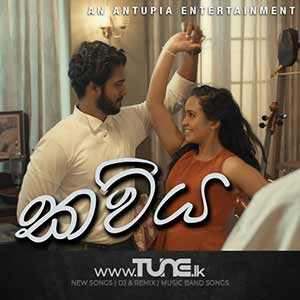 Kawiya Sinhala Song MP3