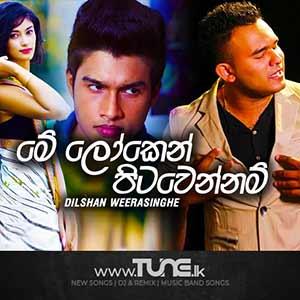 Me Loken Pitawennam - (Bayak Ne Merenna 02) Sinhala Song Mp3