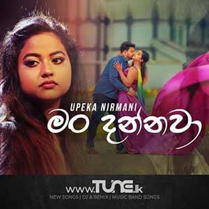 Man Dannawa Sinhala Song Mp3