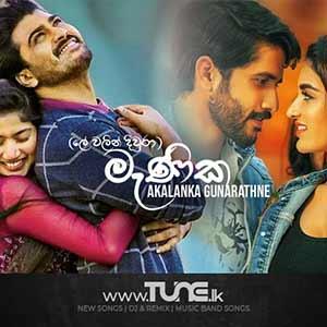 Manika (Liyannam Lewalin Diura) Sinhala Song MP3