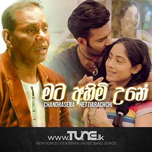 Mata Ahimi Une Sinhala Songs MP3