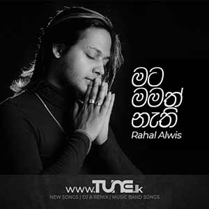 Mata Mamath Nathi Sinhala Song Mp3