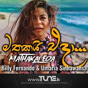 Mathakai Eda Sinhala Song MP3