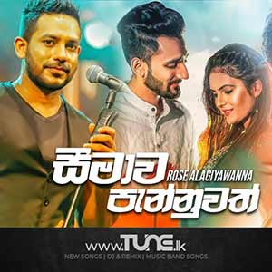 Seemawa Pannuwath Sinhala Songs MP3