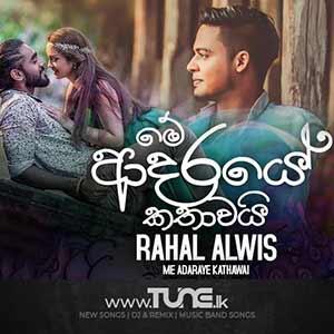 Me Adaraye Kathawai Sinhala Song MP3
