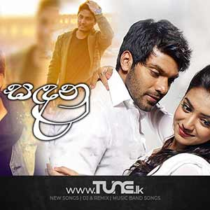 Sadanu Sinhala Song MP3