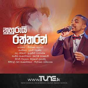 Nuhurui Raththaran Sinhala Song Mp3