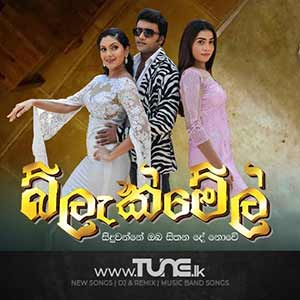 Me Nisha Yamaye Sinhala Songs MP3