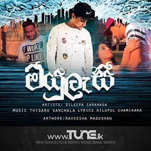 Miyulesi Sinhala Song MP3