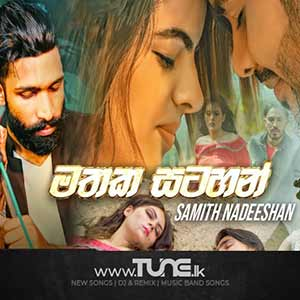 Mathaka Satahan Sinhala Song MP3