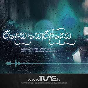Ridena Noriddena Sinhala Song MP3