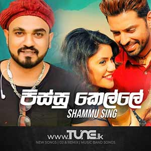 Pissu Kella Sinhala Song MP3