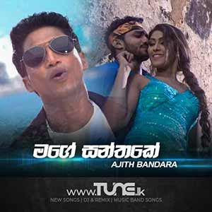 Mage Santhake Sinhala Songs MP3