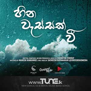 Heena Wessak Wee Sinhala Song Mp3