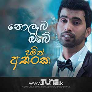 Noleba Obe Adare Sinhala Songs MP3