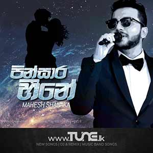 Pinsaara Heene Sinhala Song Mp3