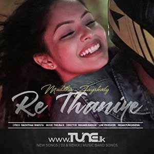 Re Thaniye Sinhala Song Mp3